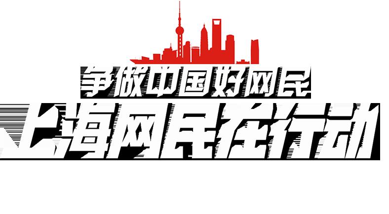 上海网民在行动